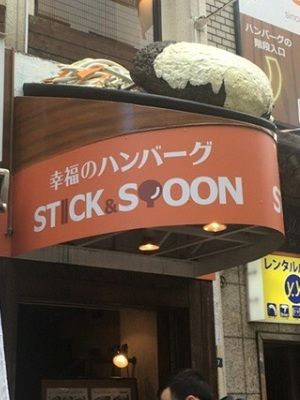 STICKSPOON